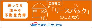 SBIエステートサービス