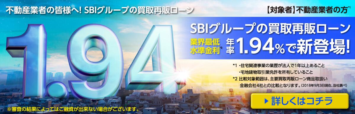 SBIグループの買取再販ローン 年率 1.94%で新登場!