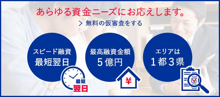 あらゆる資金ニーズにお応えします。スピード融資 最短3日・最高融資額 5億円・エリアは1都3県