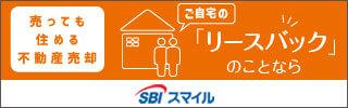 SBIスマイル