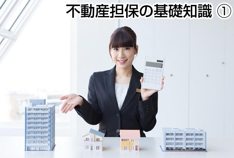 融資における担保の種類――不動産担保の基礎知識(1)