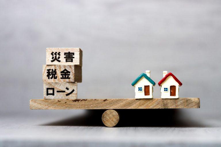 コロナで住宅ローンの返済がお困りの方へ、ローン減免制度を紹介!