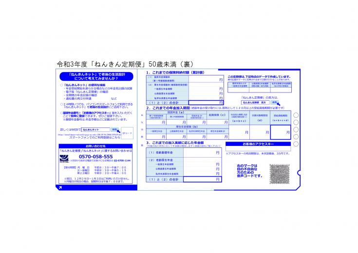 「ねんきん定期便」50歳以上(裏)